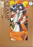 聖伝 ‐RG VEDA‐ [愛蔵版] (2) (CLAMP CLASSIC COLLECTION)