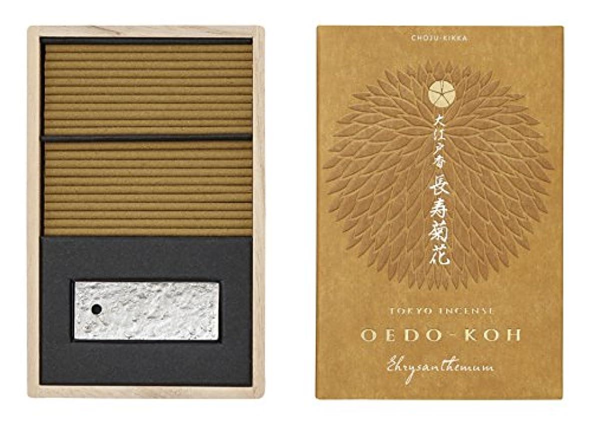 富褐色良さ日本香堂 大江戸香 長寿菊花(ちょうじゅきっか) スティック60本入 香立付