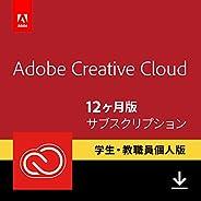 Adobe Creative Cloud(アドビ クリエイティブ クラウド) コンプリート|学生・教職員個人版|12か月版|Windows/Mac対応|オンラインコード版
