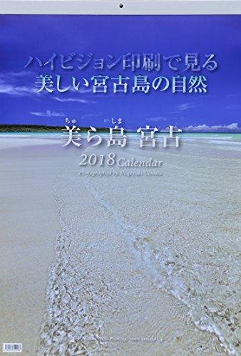 美ら島宮古2018年カレンダー