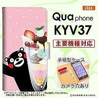 手帳型 ケース くまモン KYV37 スマホ カバー パフェとくまモン nk-004s-kyv37-drkm10