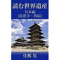 読む世界遺産: 日本編【法隆寺・西院】 日本の世界遺産