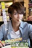 浜尾京介写真集 vol.2 秘密の放課後デート by学園のクローバー (スマボMovie)