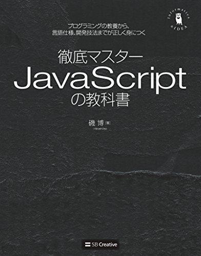 徹底マスター JavaScriptの教科書 プログラミングの教養から、言語仕様、開発技法までが正しく身につく(Kindle版)