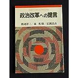 政治改革への提言 (岩波ブックレット)