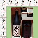 【ギフト】酒器付き 日本酒久保田萬寿【万寿)純米酒大吟醸 720mlセット 誕生祝