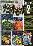 ナニワトモアレ 超合本版(2) (ヤングマガジンコミックス)