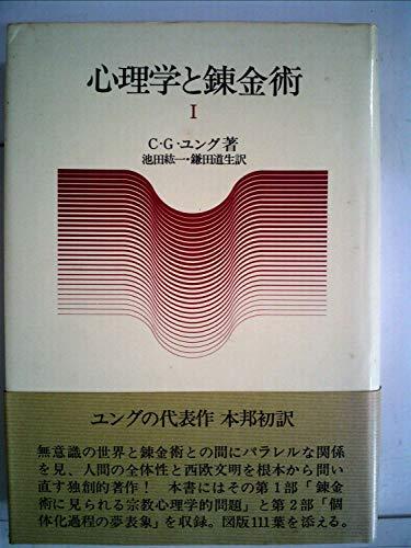 心理学と錬金術〈1〉 (1976年)