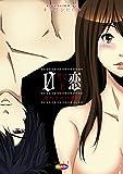 0恋(フルカラー)〜完全版〜 上 (アクリコミック)