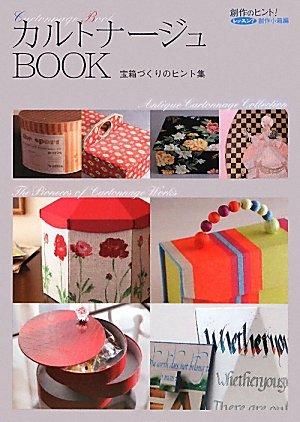 カルトナージュBOOK(Cartonnage Book)—宝箱づくりのヒント集 (創作のヒント!—創作小箱編)