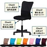 アイリスプラザ オフィスチェア メッシュ 通気性抜群 腰サポートバー 昇降機能付き 360度回転 ライトブルー 画像