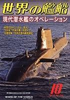 世界の艦船 2013年 10月号 [雑誌]