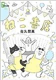ねこ書店 (文春デジタル漫画館)