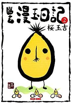 [桜 玉吉]の幽玄漫玉日記 2 (ビームコミックス)