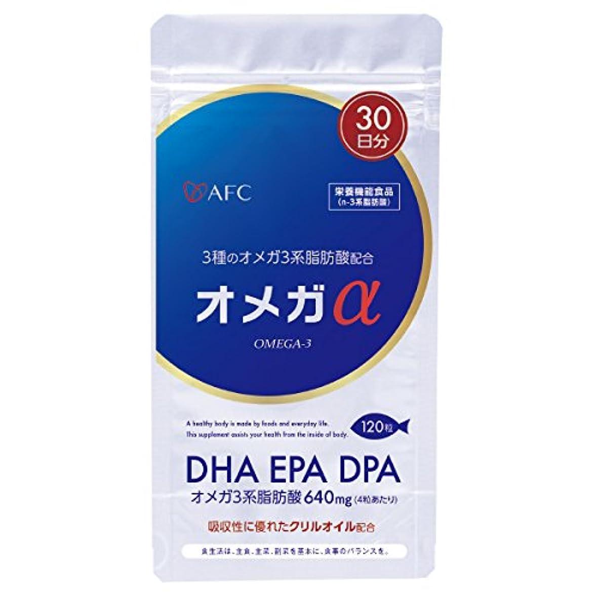 電話ケニアお祝い【AFC公式ショップ】30日分 オメガスリー オメガα (オメガ アルファ) ソフトカプセル DHA DPA EPA クリルオイル
