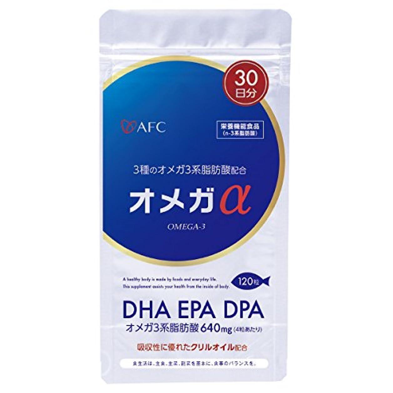 凝縮する奪うチャーター【AFC公式ショップ】30日分 オメガスリー オメガα (オメガ アルファ) ソフトカプセル DHA DPA EPA クリルオイル