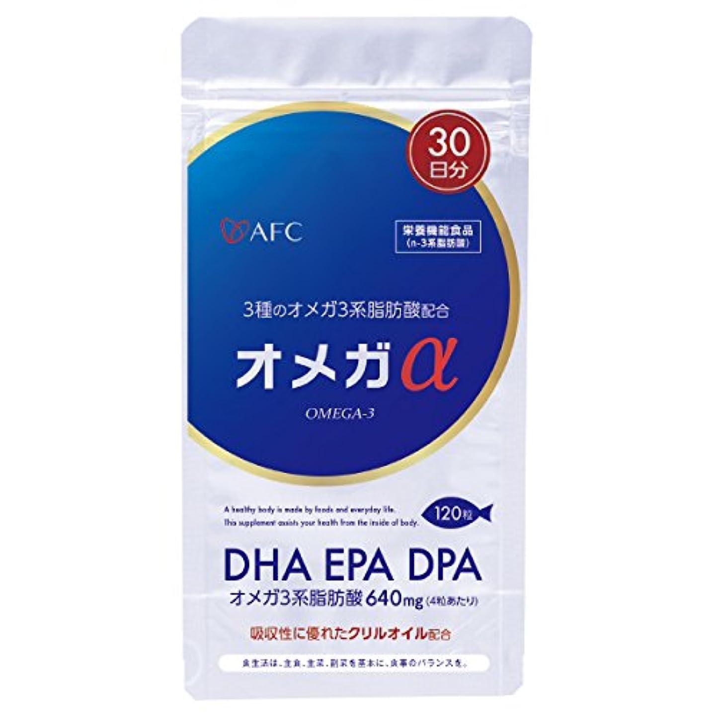 太いマッシュ適度に【AFC公式ショップ】30日分 オメガスリー オメガα (オメガ アルファ) ソフトカプセル DHA DPA EPA クリルオイル