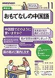 NHKラジオ おもてなしの中国語 2017年 11月号 [雑誌] (NHKテキスト)
