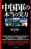 中国軍の本当の実力
