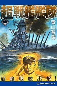[青山 智樹]の超戦艦艦隊(1) 最強戦艦出撃!