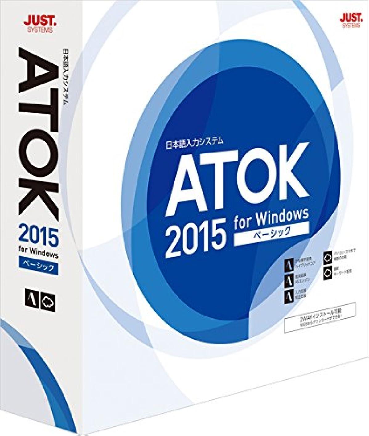 わずかにあざ電報ATOK 2015 for Windows [ベーシック] 通常版