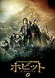 ホビット 竜に奪われた王国 [WB COLLECTION][AmazonDVDコレクション] [DVD] 画像