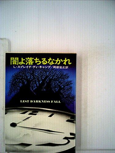 闇よ落ちるなかれ (1977年) (ハヤカワ文庫―SF)の詳細を見る