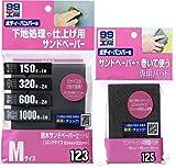 ソフト99(SOFT99) サンドペーパー 99工房 ボディ・バンパー用サンドペーパー 専用パッドセット