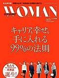 プレジデント2015年3/6号別冊PRESIDENT WOMAN VOL.2 (プレジデント3.6号別冊)