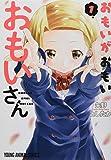 おもいがおもいおもいさん 1 (ヤングアニマルコミックス)