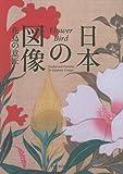 日本の図像―花鳥の意匠