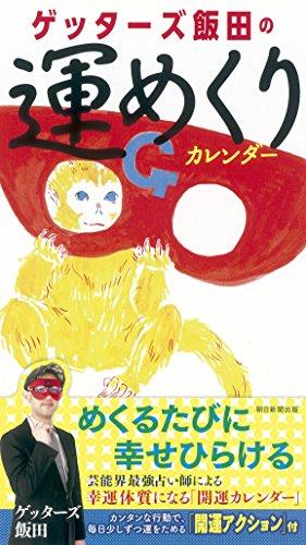 【日めくり】ゲッターズ飯田の運めくりカレンダー ([カレンダー])