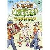 牧場物語 はじまりの大地 公式ガイドブック (ワンダーライフスペシャル NINTENDO 3DS)