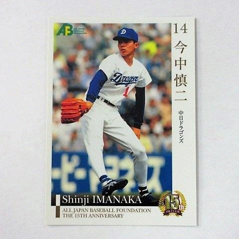 BBM2009プロ野球OBクラブ「第1集」■レギュラーカード■19/今中慎二/中日