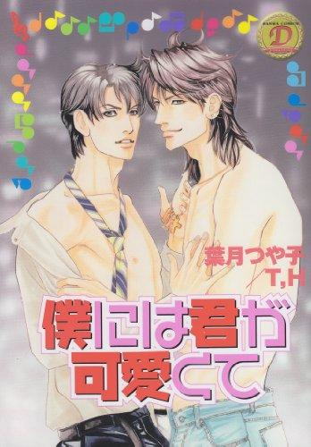 僕には君が可愛くて (SANWA COMICS No. 72)の詳細を見る