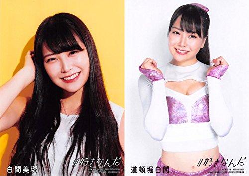 【白間美瑠】 公式生写真 AKB48 #好きなんだ 通常盤封入特典 2種コンプ