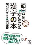 面白いほど幸せになる漢字の本 (中経の文庫)