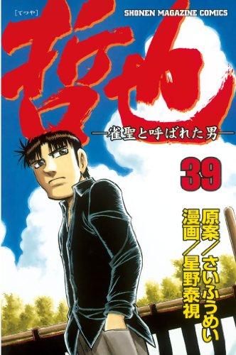 哲也?雀聖と呼ばれた男?(39) (週刊少年マガジンコミックス)