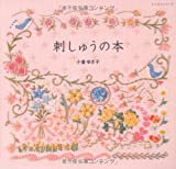 刺しゅうの本 (レッスンシリーズ)