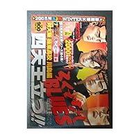 ろくでなしBLUES 丸ごと一冊・対大阪極東高校川島 (SHUEISHA JUMP REMIX)