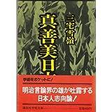 真善美日本人―付・偽悪醜日本人 (講談社学術文庫 (684))
