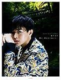 【Amazon.co.jp 限定】瀬戸康史 アーティストブック 『 僕は、僕をまだ知らない 』 Amazon限定カバーVer.