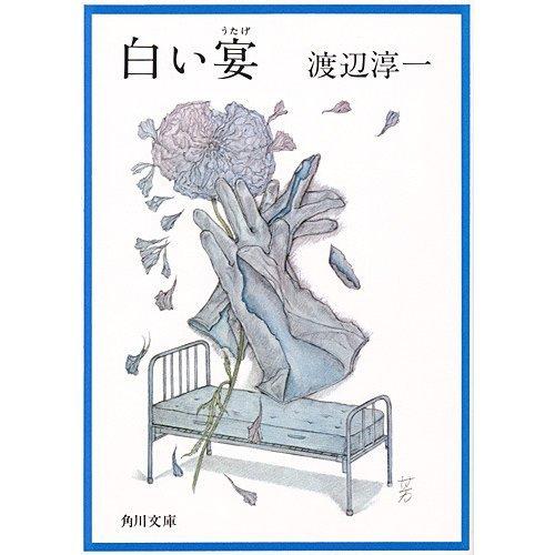 白い宴 (角川文庫 緑 307ー4)の詳細を見る