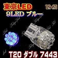 LED T20 ダブル 7443 9LED ブルー / 12-21