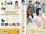美少女戦士セーラームーン(10) [VHS]