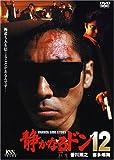 静かなるドン12[DVD]