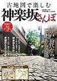 【名店クーポンつき】古地図で楽しむ神楽坂さんぽ (TJMOOK)