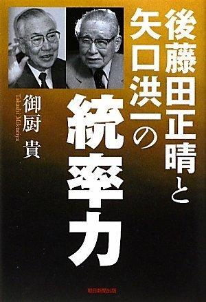 後藤田正晴と矢口洪一の統率力の詳細を見る