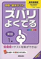 中間・期末テストズバリよくでる東京書籍英語1年 (中間・期末テスト ズバリよくでる)
