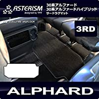 ASTERISM30系アルファード ガソリン車 後期G(7人乗)サードラグマット ブラック